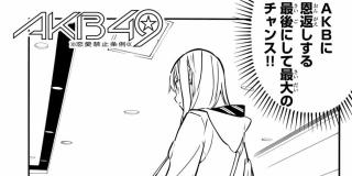【第236話】エレーナ