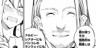 【第233話】BINGO!