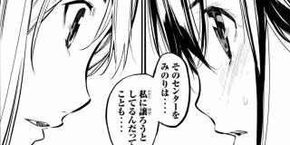 【第205話】一歩