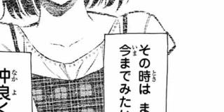 【第116話】お守りシンパシー