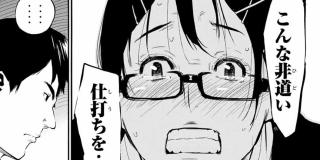 【第73話】パーティーの始まり