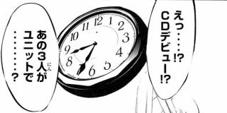 【第51話】代償