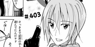 【#403】