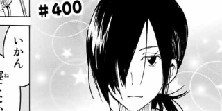 【#400】