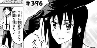 【#396】