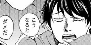 【第三章】灰原二郎-完