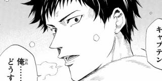【第二章】臼井雄太-(10)