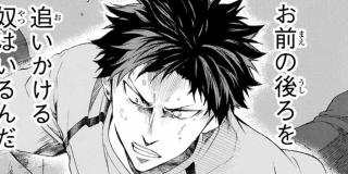 【第二章】臼井雄太-⑥