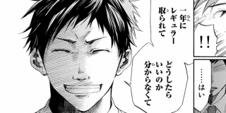 【第二章】臼井雄太-③