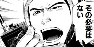 【第138話】炎とクラゲ