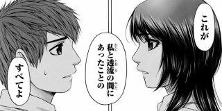 【第66話】ユキ