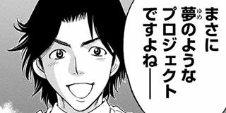 【第184話】エデン計画