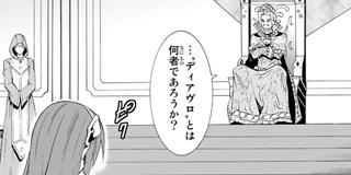 【第22話】幕間Ⅱ 前編