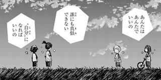 【17.】選択と野心(3)