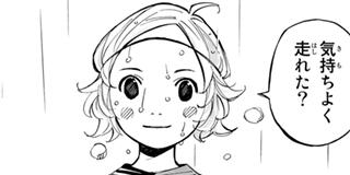【16.】夢見る女の子(3)
