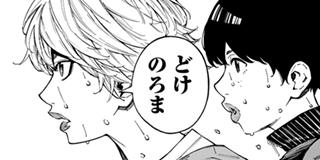【05.】埼玉蕨の三悪人(2)