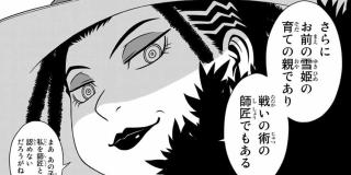 【Stage.78】狭間の魔女と雪姫