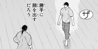 【第三十八話(1)】陸奥の里へ