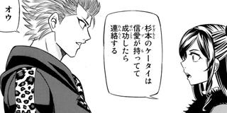 【第51話(2)】Mad Speed≪松戸スピード狂≫