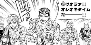 """【第30話(2)】""""Itai""""Ban Game≪「痛い」禁止戦≫"""