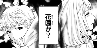 【第16話】「終結」(3)