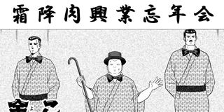 【第43話】ギャングランド・イリュージョン(1)