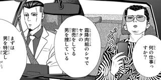 【第41話】はじめてのごくどう(1)