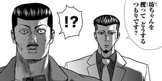【第22話】美味しい人質交換(1)