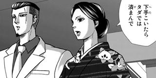 【第21話】マダムとの抗争(1)