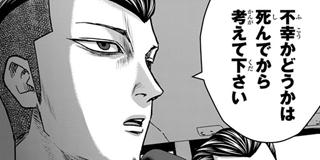 【第19話】死運転(1)