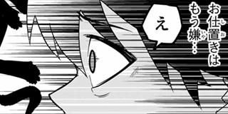 【第21話】青山さん