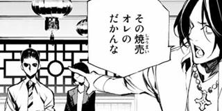 【第25話】悪態