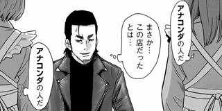"""【第6話】case2""""秋H原""""①"""