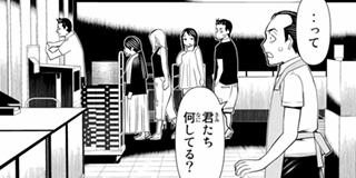 【第11話(1)】流転王女