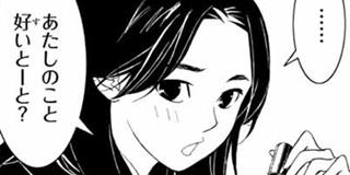 【恋話15】宗像くんと古賀さん