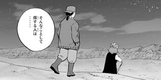 【op.22】その差6千万年