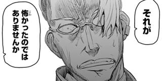【第87話】5日目:≠HERO(とりもどしたもの)(3)