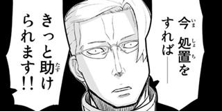 【第87話】5日目:≠HERO(とりもどしたもの)(4)