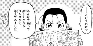 【第9話】小さな戦力(リリパット・アーミー)(1)