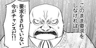 【第66話】4日目:騎士たちの終焉(1)