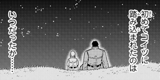 【第112話】5日目:鴻鵠(こうこく)を愛した呑舟(どんしゅう)(1)