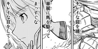 【第90話】5日目:蘇る古騎士(2)