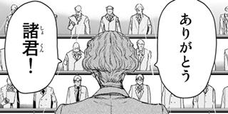 【第68話】4日目:国辱の帰還(1)