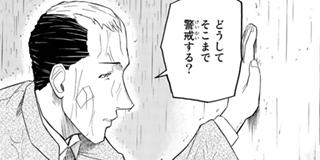 【第26話】あたたかい雨(2)