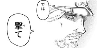 【第115話】5日目:帝都海戦(1)