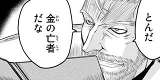 【第45話】生者として(1)