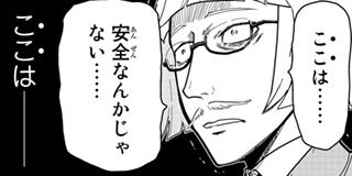 【第115話】5日目:帝都海戦(2)