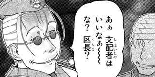 【第28話】解ける氷(Confession)(1)
