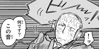 【第94話】5日目:サソリの内臓(2)