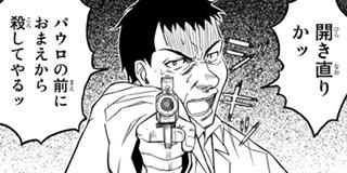 【第13話】甘い罠(トリック・イン・トリート)~孤独な天秤(3)